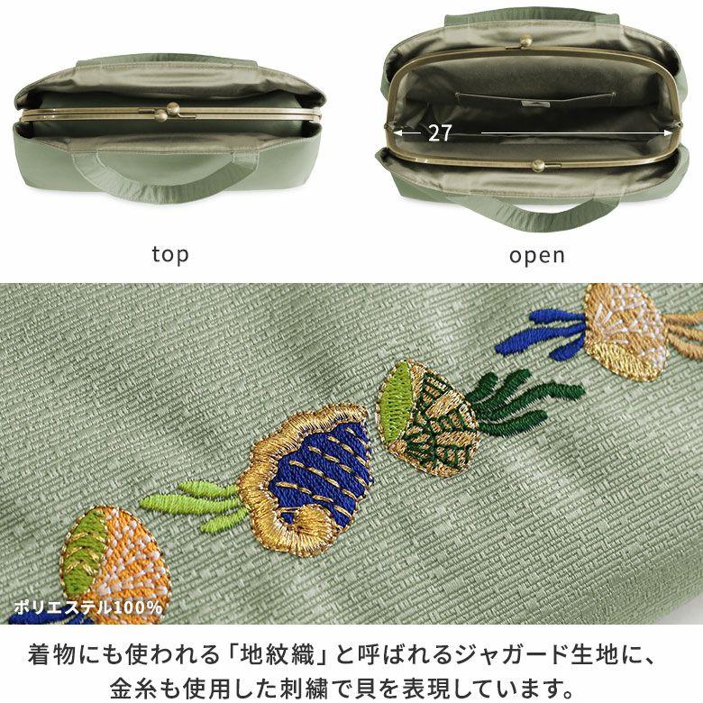 AYANOKOJI 海松貝文様鬘帯(みるがいもんようかづらおび) くし型がま口フォーマルバッグ ディティール見せ 生地アップ MATERIAL 着物にも使われる「地紋織」と呼ばれるジャガード生地に、金糸も使用した刺繍で貝を表現しています。