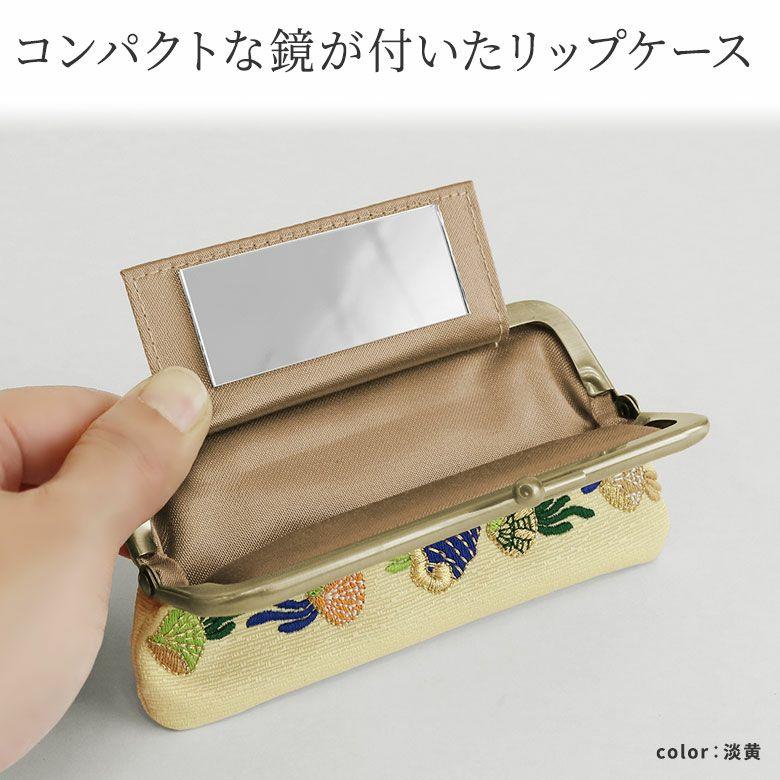 AYANOKOJI 海松貝文様鬘帯(みるがいもんようかづらおび) 鏡付きがま口リップケース サッとチェックできる、小さな鏡が付いたリップケース。