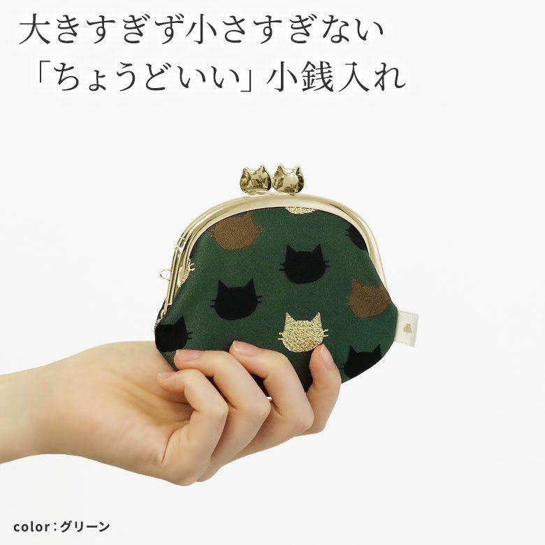 AYANOKOJI にゃんこジャガード 3.3寸がま口財布 大きすぎず、小さすぎない、「ちょうどいい」小銭入れ。