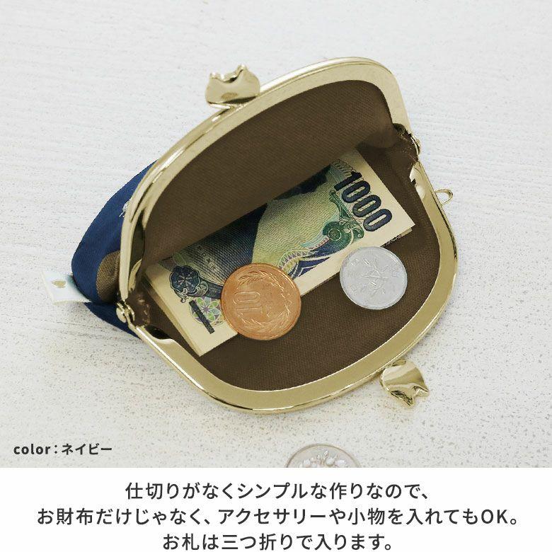 AYANOKOJI にゃんこジャガード 3.3寸がま口財布 マチがないので、一見スリムに見えますが、意外と色々な物が入る優れもの。仕切りがなくシンプルな作りなので、お財布だけじゃなく、アクセサリーや小物を入れてもOK。お札は三つ折りで入ります。