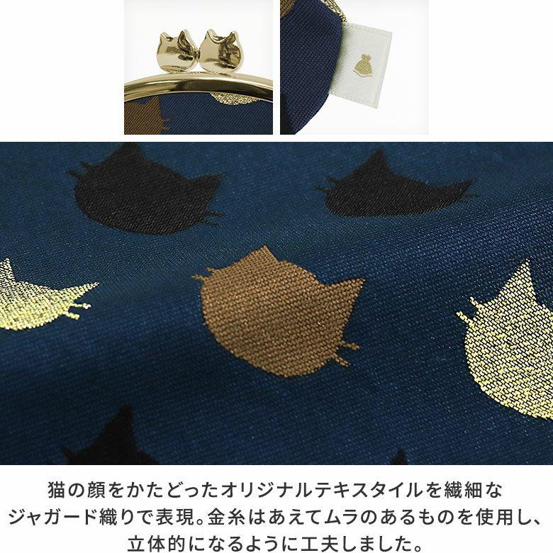 AYANOKOJI にゃんこジャガード 3.3寸がま口財布 猫の顔をかたどったAYANOKOJIオリジナルテキスタイルを繊細なジャガード織りで表現。濃いカラーとのコントラストが映える金糸は、あえてムラのあるものを使用し、立体的になるように工夫しました。