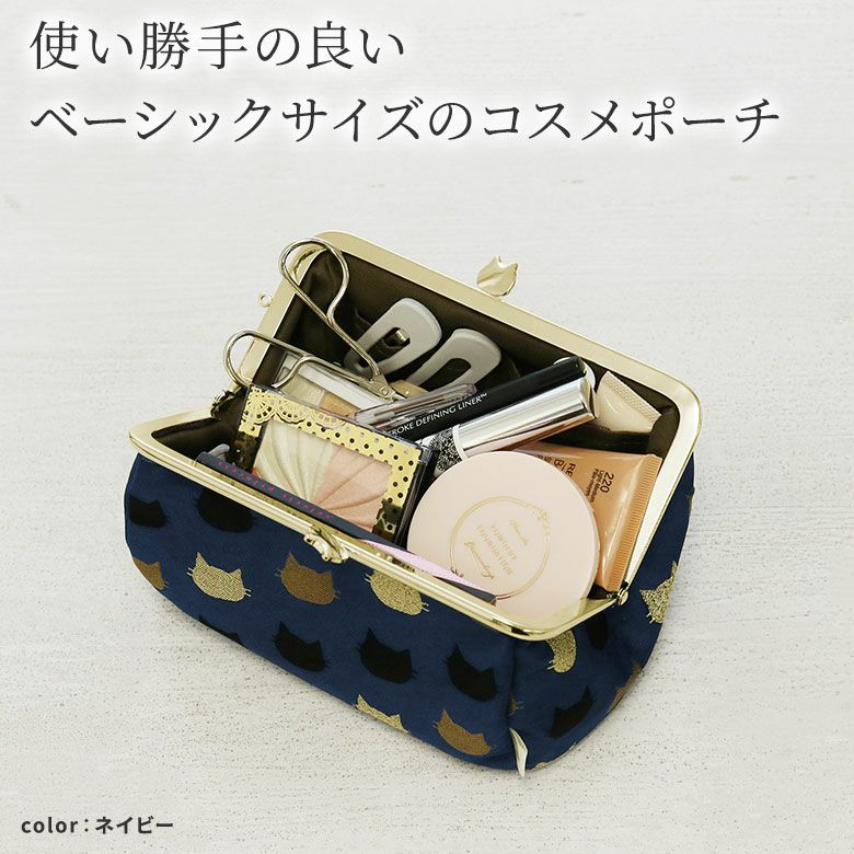 AYANOKOJI にゃんこジャガード TAWARA型がま口コスメポーチ(中) 使い勝手が良いベーシックサイズのポーチ