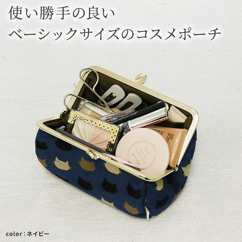 AYANOKOJI にゃんこジャガード TAWARA型がま口コスメポーチ(中) 使い勝手が良いベーシックサイズのポーチ。