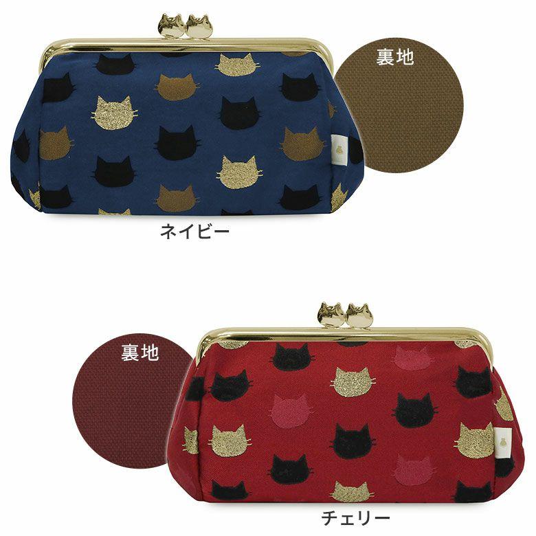 AYANOKOJI にゃんこジャガード TAWARA型がま口コスメポーチ(中) カラーバリエーション ネイビー チェリー