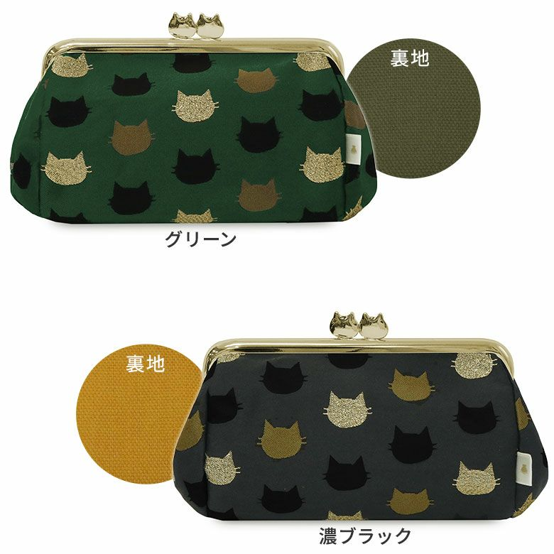 AYANOKOJI にゃんこジャガード TAWARA型がま口コスメポーチ(中) カラーバリエーション グリーン 濃ブラック