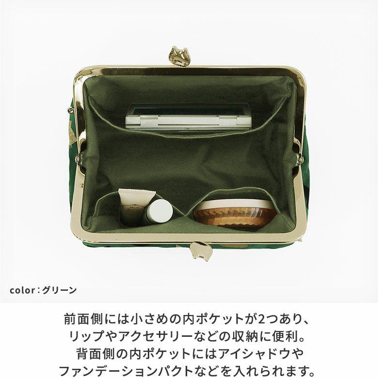 AYANOKOJI にゃんこジャガード TAWARA型がま口コスメポーチ(中) 前面側には小さめの内ポケットが2つあり、リップやアクセサリーなどの収納に便利。背面側の内ポケットにはアイシャドウやファンデーションパクトなどを入れられます。