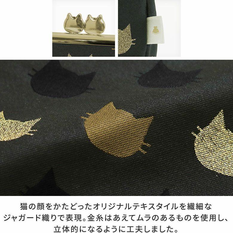 AYANOKOJI にゃんこジャガード TAWARA型がま口コスメポーチ(中) 猫の顔をかたどったAYANOKOJIオリジナルテキスタイルを繊細なジャガード織りで表現。濃いカラーとのコントラストが映える金糸は、あえてムラのあるものを使用し、立体的になるように工夫しました。