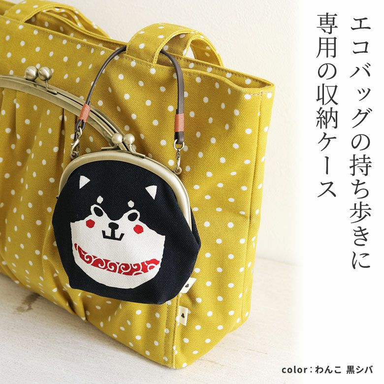 AYANOKOJI がま口エコバックケース ガマグチヨタカにゃんこわんこ エコバッグの持ち歩きに、専用の収納ケース。