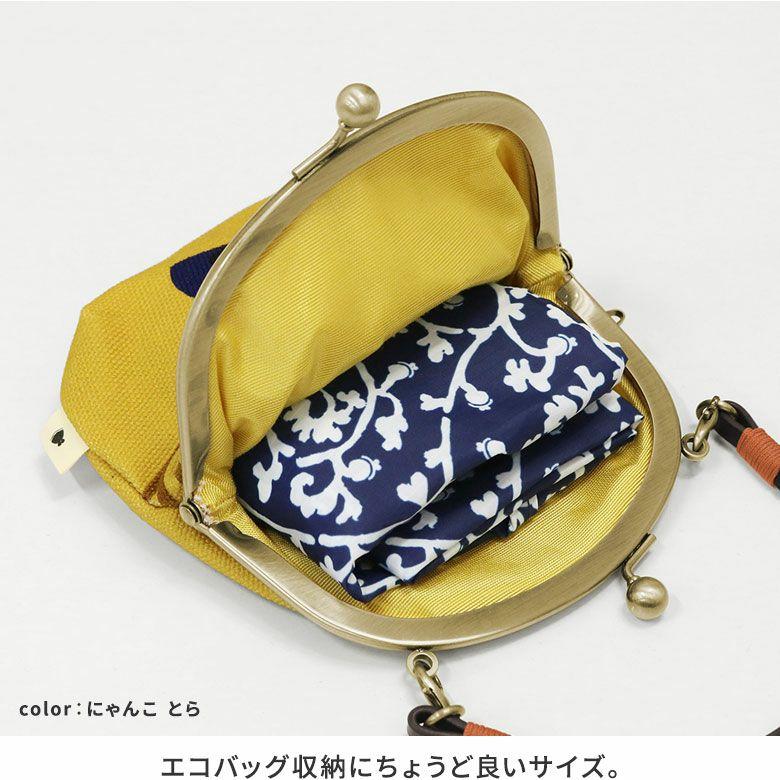 AYANOKOJI がま口エコバックケース ガマグチヨタカにゃんこわんこ エコバッグ収納にちょうど良いサイズ