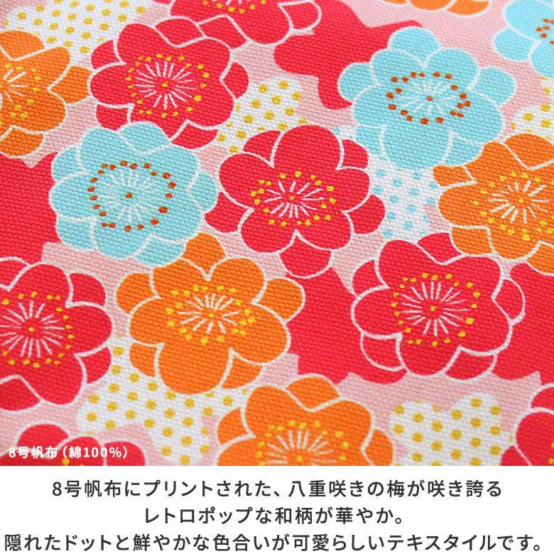 AYANOKOJI 花重ね 革ひも付き親子がま口財布 DETAIL 生地感 8号帆布にプリントされた、八重咲きの梅が咲き誇るレトロポップな和柄が華やか。隠れたドットと鮮やかな色合いが可愛らしいテキスタイルです。