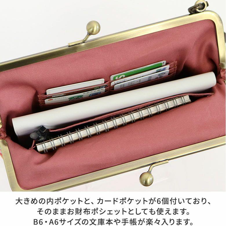 AYANOKOJI 花重ね がま口スクエアポシェット 大きめの内ポケットと、カードポケットが6個付いており、そのままお財布ポシェットとしても使えます。B6・A6サイズの文庫本や手帳が楽々入ります。