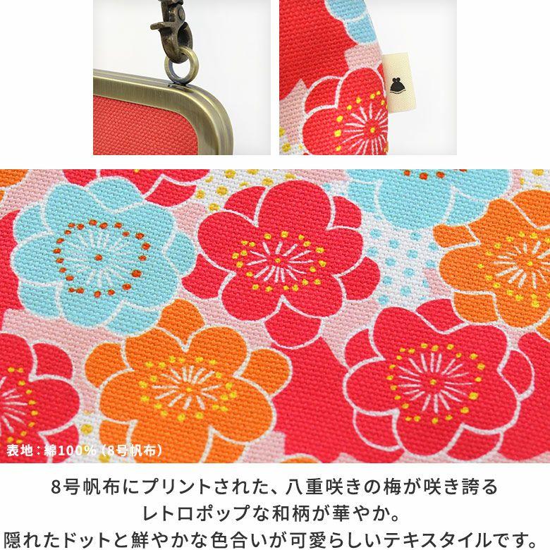 AYANOKOJI 花重ね がま口スクエアポシェット DETAIL タグ カン 生地感 8号帆布にプリントされた、八重咲きの梅が咲き誇るレトロポップな和柄が華やか。隠れたドットと鮮やかな色合いが可愛らしいテキスタイルです。