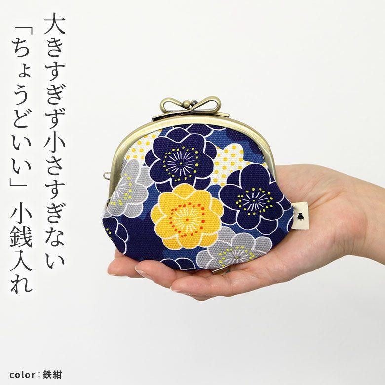 AYANOKOJI 花重ね 3.3寸がま口財布 大きすぎず小さすぎない「ちょうどいい」小銭入れ