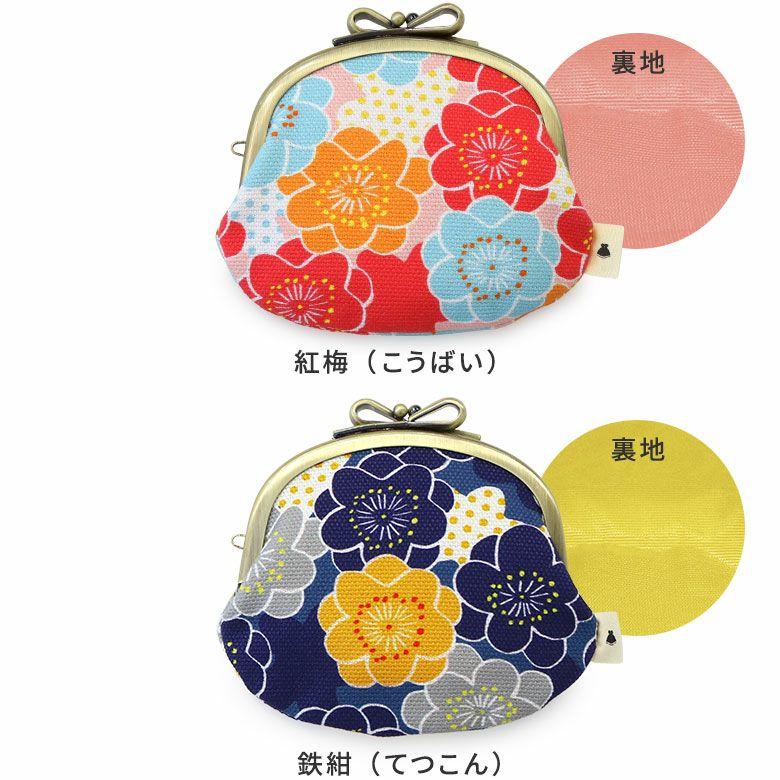 AYANOKOJI 花重ね 3.3寸がま口財布 COLOR 紅梅(こうばい) 鉄紺(てつこん)