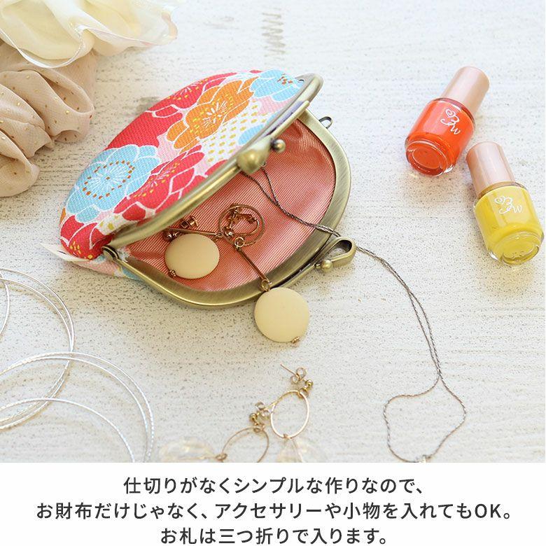 AYANOKOJI 花重ね 3.3寸がま口財布 仕切りがなくシンプルな作りなので、お財布だけじゃなく、アクセサリーや小物を入れてもOK。お札は三つ折りで入ります。
