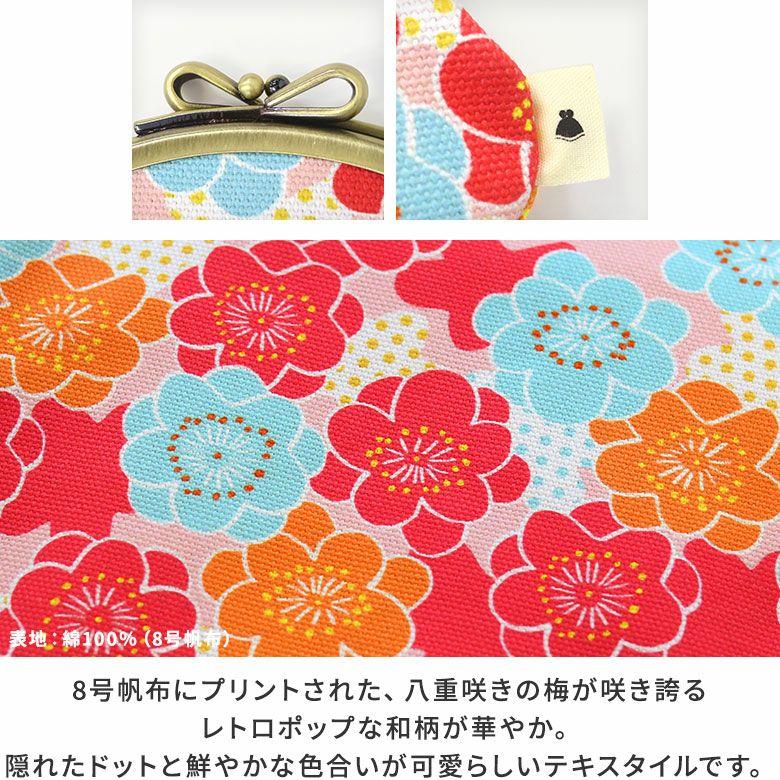 AYANOKOJI 花重ね 3.3寸がま口財布 DETAIL タグ カン 生地感 8号帆布にプリントされた、八重咲きの梅が咲き誇るレトロポップな和柄が華やか。隠れたドットと鮮やかな色合いが可愛らしいテキスタイルです。