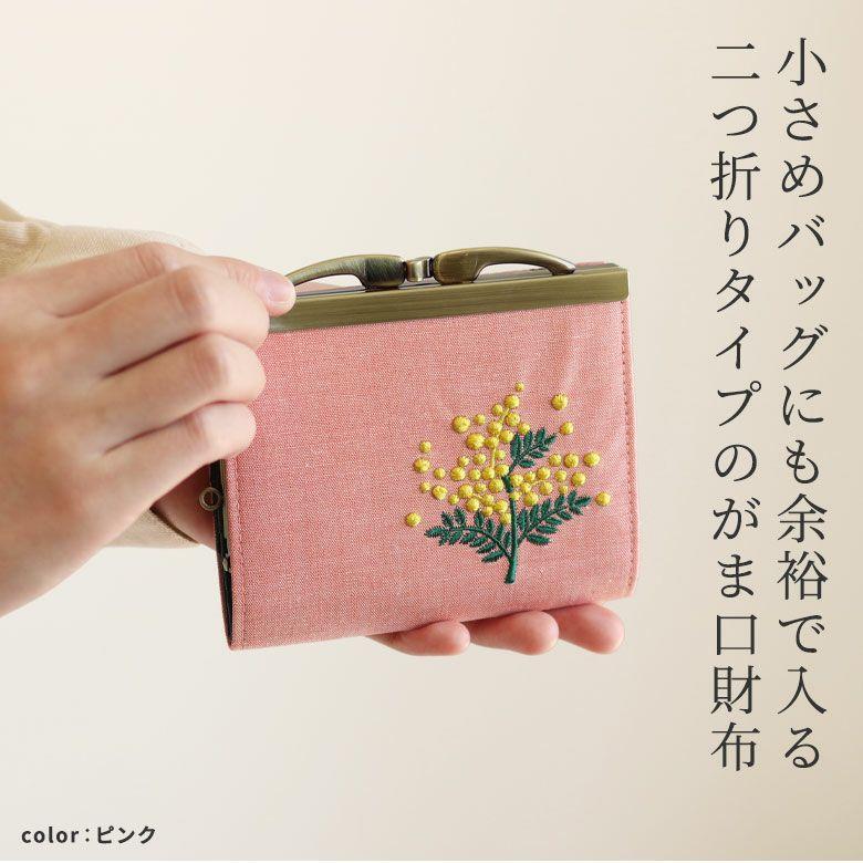 AYANOKOJI ミモザ刺繍 がま口二つ折り財布 小さめバッグにも余裕で入る、二つ折りタイプのがま口財布