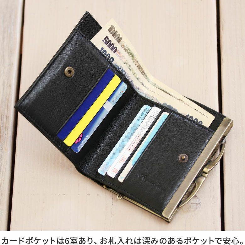 AYANOKOJI ミモザ刺繍 がま口二つ折り財布 カードポケットは6室あり、お札入れは深みのあるポケットで安心