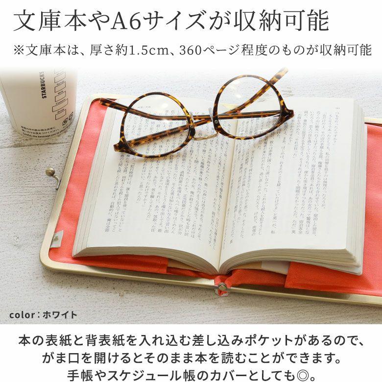 AYANOKOJI ポップポリッシュレース がま口ブックカバー コンパクトで使いやすいお手軽お財布ポーチ