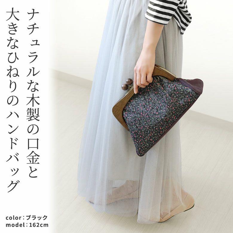 AYANOKOJI ドリーミーレース 木張りがま口ミニバッグ ナチュラルな木製の口金と大きなひねりがかわいいハンドバッグ。