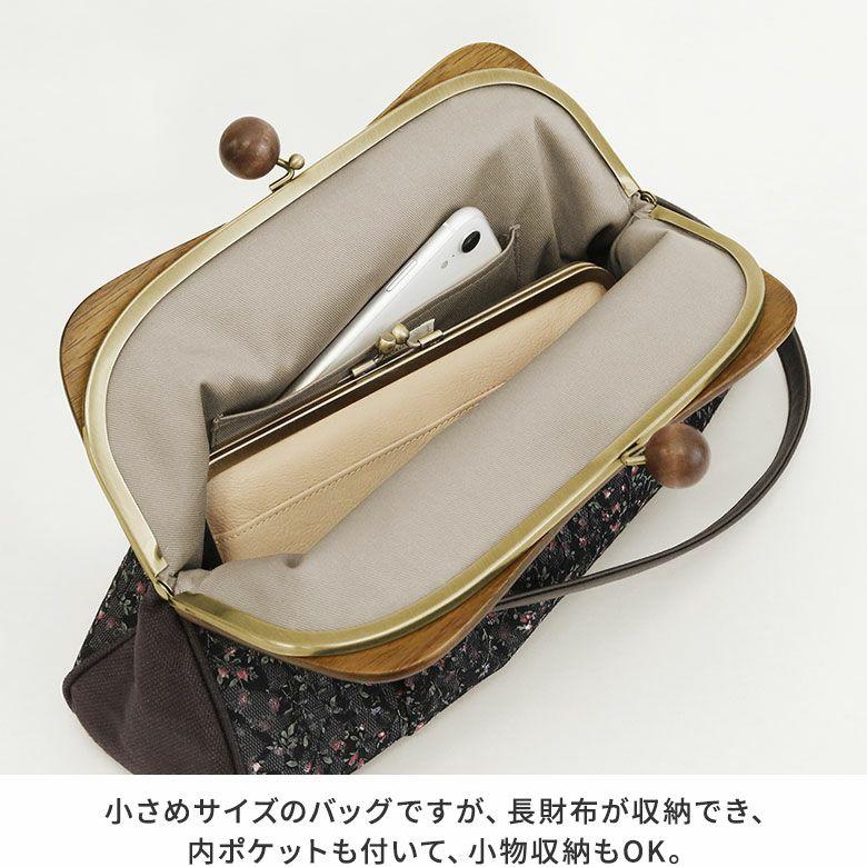 AYANOKOJI ドリーミーレース 木張りがま口ミニバッグ 小さめサイズのバッグですが、長財布が収納でき、内ポケットも付いて、小物収納もOK。