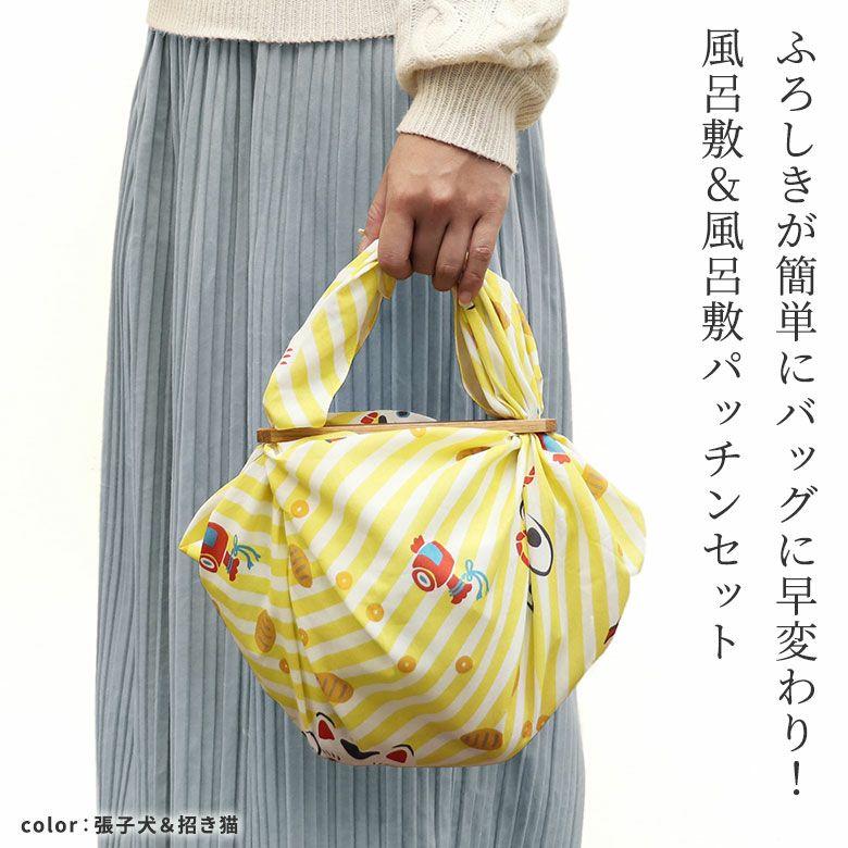 AYANOKOJI シリーズの名前 風呂敷&風呂敷パッチンセット ふろしきが簡単にバッグに早変わり!風呂敷&風呂敷パッチンセット