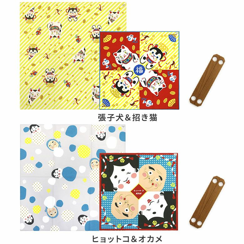 AYANOKOJI シリーズの名前 風呂敷&風呂敷パッチンセット カラバリ 張子犬&招き猫 ヒョットコ&オカメ