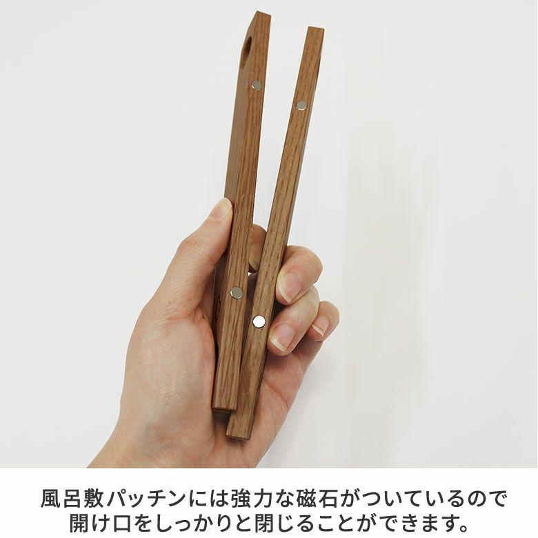 AYANOKOJI シリーズの名前 風呂敷&風呂敷パッチンセット 風呂敷パッチンには強力な磁石がついているので開け口をしっかりと閉じることができます。