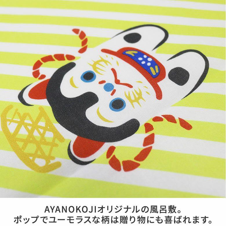 AYANOKOJI シリーズの名前 風呂敷&風呂敷パッチンセット AYANOKOJIオリジナルの風呂敷。ポップでユーモアな柄は贈り物にも喜ばれます。
