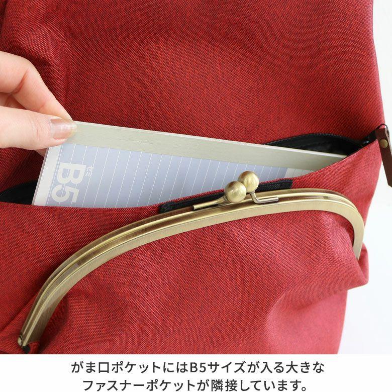 AYANOKOJI ウォータープルーフ(WP) がま口デイパック がま口ポケットにはB5サイズが入る大きなファスナーポケットが隣接しています。
