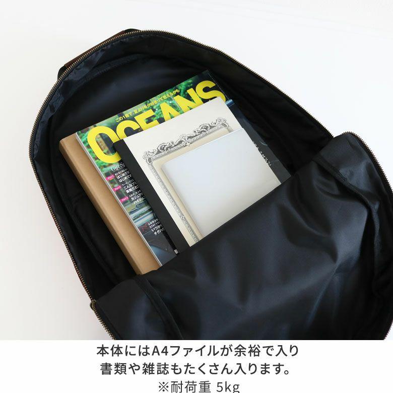 AYANOKOJI ウォータープルーフ(WP) がま口デイパック 本体にはA4ファイルが余裕で入り書類や雑誌もたくさん入ります。耐荷重5キロ