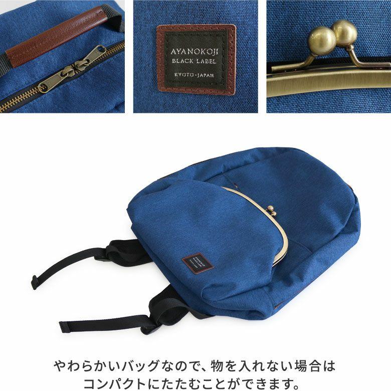 AYANOKOJI ウォータープルーフ(WP) がま口デイパック やわらかいバッグなので、物を入れない場合はコンパクトにたたむことができます。