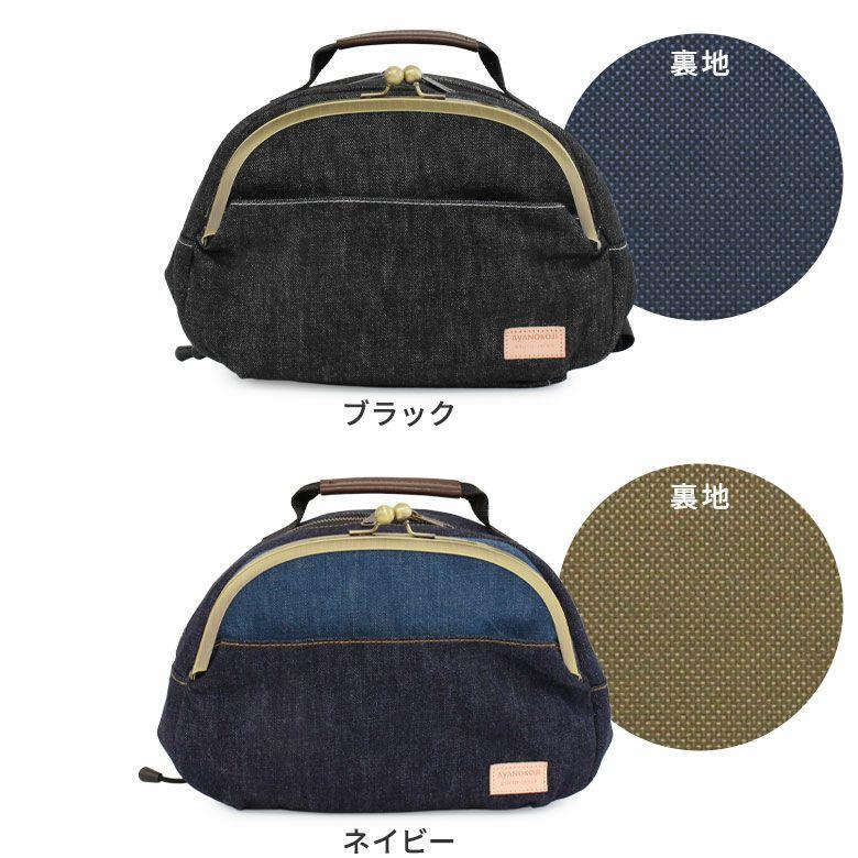 AYANOKOJI ステッチデニム ポシェット型がま口ボディバッグ カラーバリエーション画像