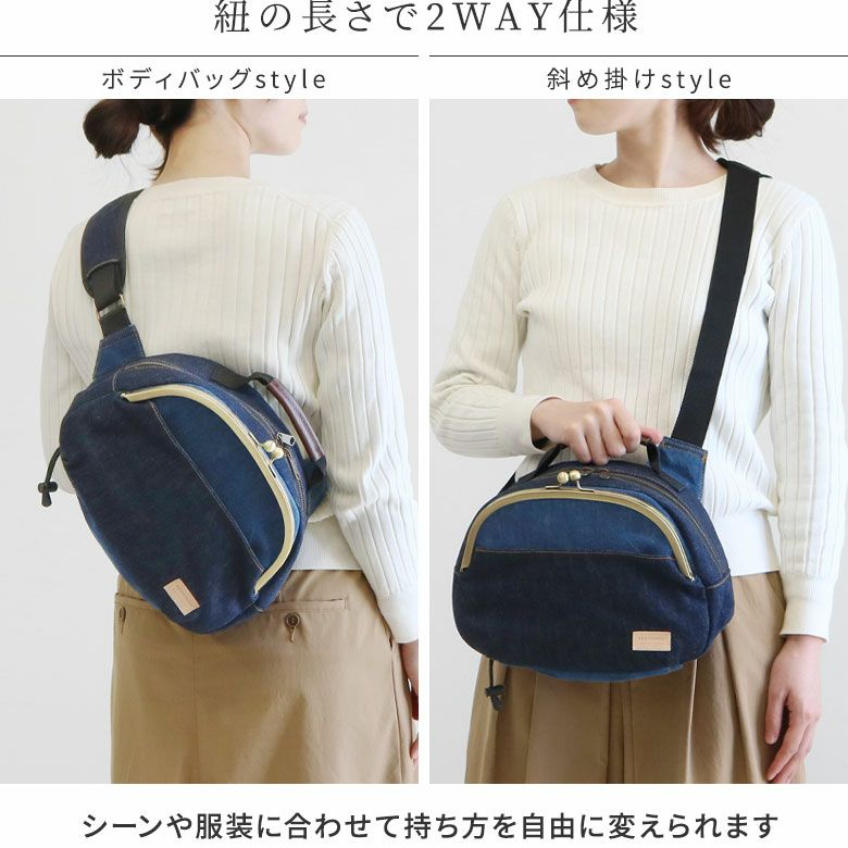 AYANOKOJI ステッチデニム ポシェット型がま口ボディバッグ 紐の長さで2WAY仕様 シーンや服装に合わせて持ち方を自由に変えられます
