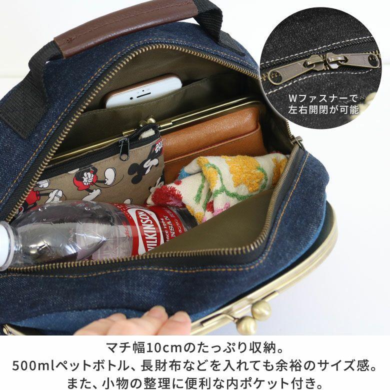 AYANOKOJI ステッチデニム ポシェット型がま口ボディバッグ マチ幅10cmのたっぷり収納。500mlペットボトル、長財布などを入れても余裕のサイズ感。また、小物の整理に便利な内ポケット付き。