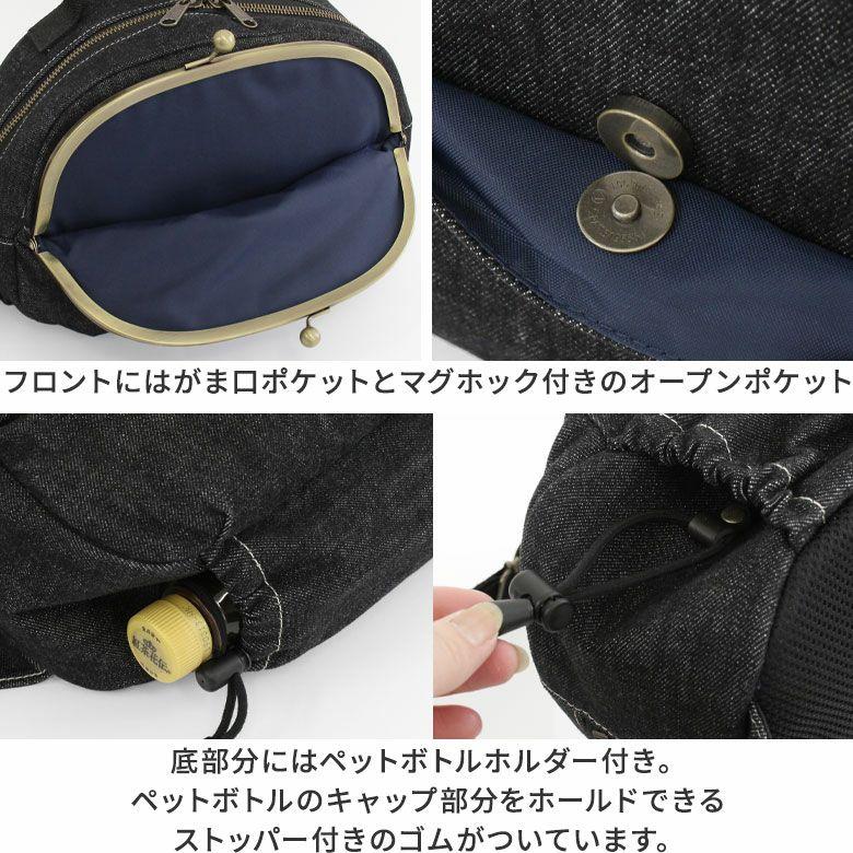 AYANOKOJI ステッチデニム ポシェット型がま口ボディバッグ フロントにはがま口ポケットとマグホック付きのオープンポケット 底部分にはペットボトルホルダー付き。ペットボトルのキャップ部分をホールドできるストッパー付きのゴムがついています。