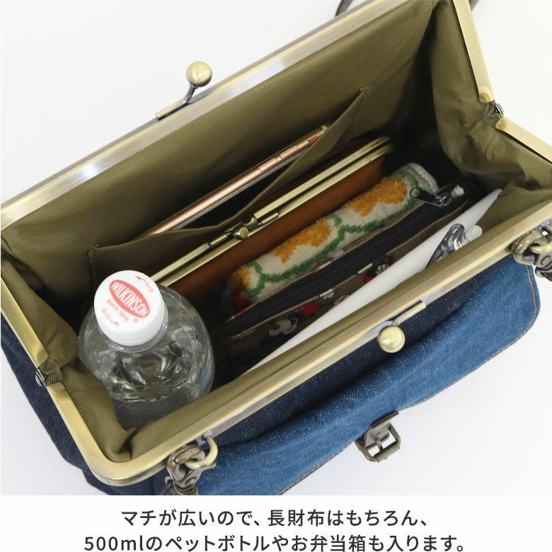 AYANOKOJI ステッチデニム がま口フラップ2WAYリュック マチが広いので、長財布はもちろん、500mlのペットボトルやお弁当箱も入ります。