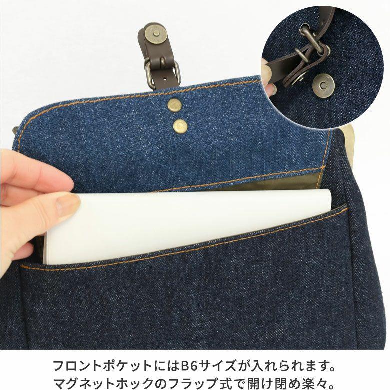 AYANOKOJI ステッチデニム がま口フラップ2WAYリュック フロントポケットにはB6サイズが入れられます。マグネットホックのフラップ式で開け閉め楽々。