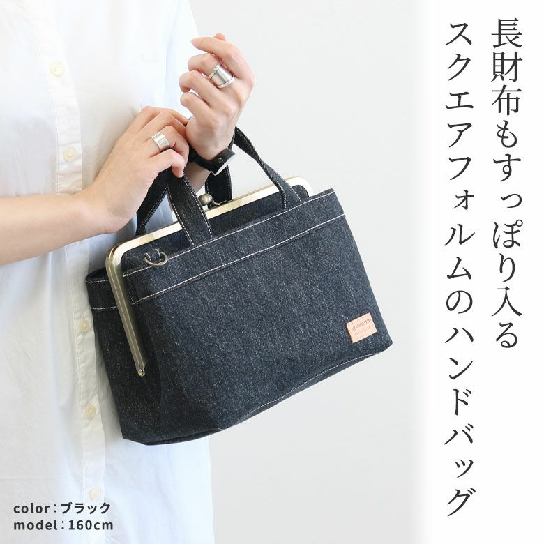 AYANOKOJI ステッチデニム がま口手提げバッグ 長財布もすっぽり入るスクエアフォルムのハンドバッグ