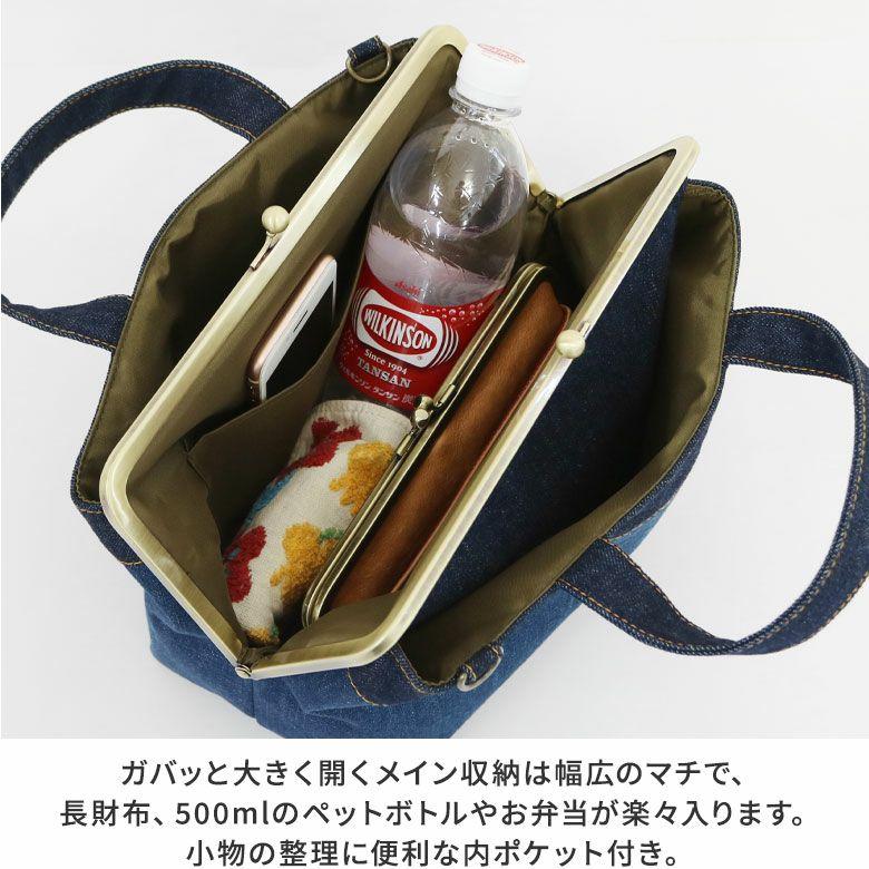 AYANOKOJI ステッチデニム がま口手提げバッグ ガバっと大きく開くメイン収納は幅広のマチで、長財布、500mlのペットボトルやお弁当が楽々入ります。小物の整理に便利な内ポケット付き。