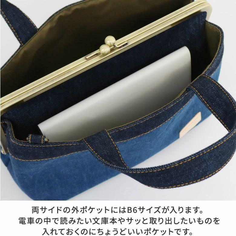 AYANOKOJI ステッチデニム がま口手提げバッグ 両サイドの外ポケットにはB6サイズが入ります。電車の中で読みたい文庫本やサッと取り出したいものを入れておくのにちょうどいいポケットです。