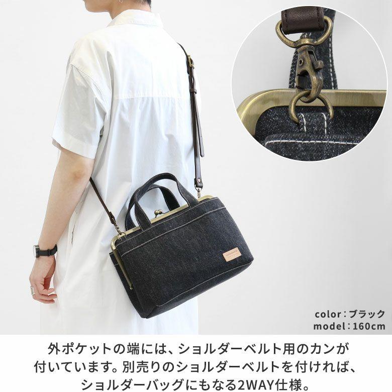 AYANOKOJI ステッチデニム がま口手提げバッグ 外ポケットの端には、ショルダーベルト用のカンが付いています。別売りのショルダーベルトを付ければ、ショルダーバッグにもなる2WAY仕様。