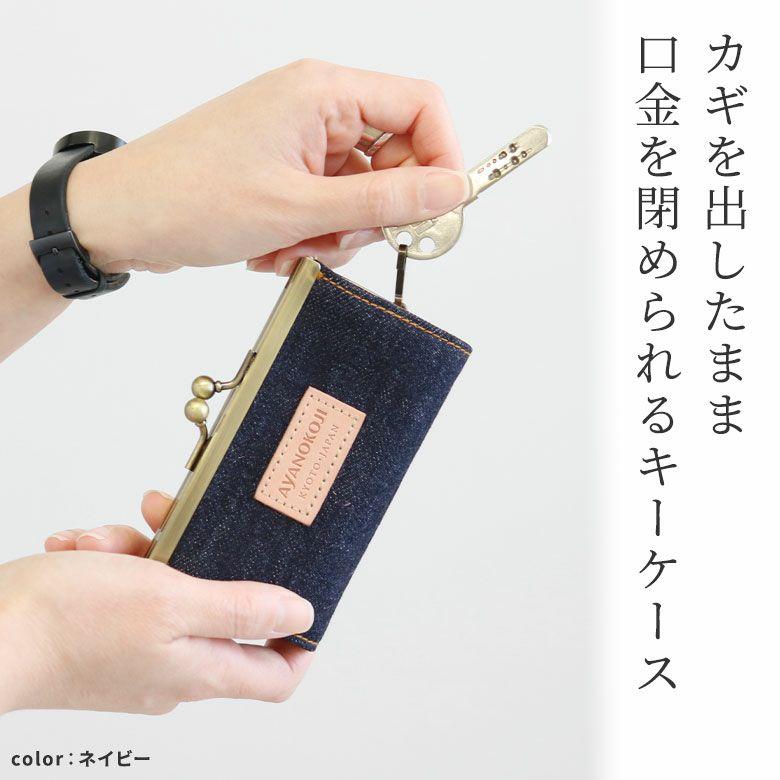 AYANOKOJI ステッチデニム 箱足がま口キーケース カギを出したまま口金を閉められるキーケース