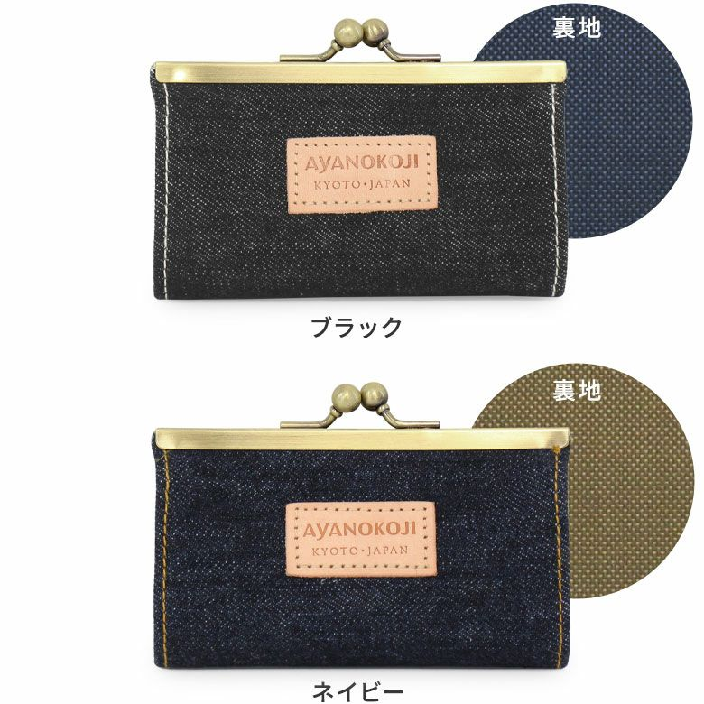 AYANOKOJI ステッチデニム 箱足がま口キーケース カラーバリエーション画像