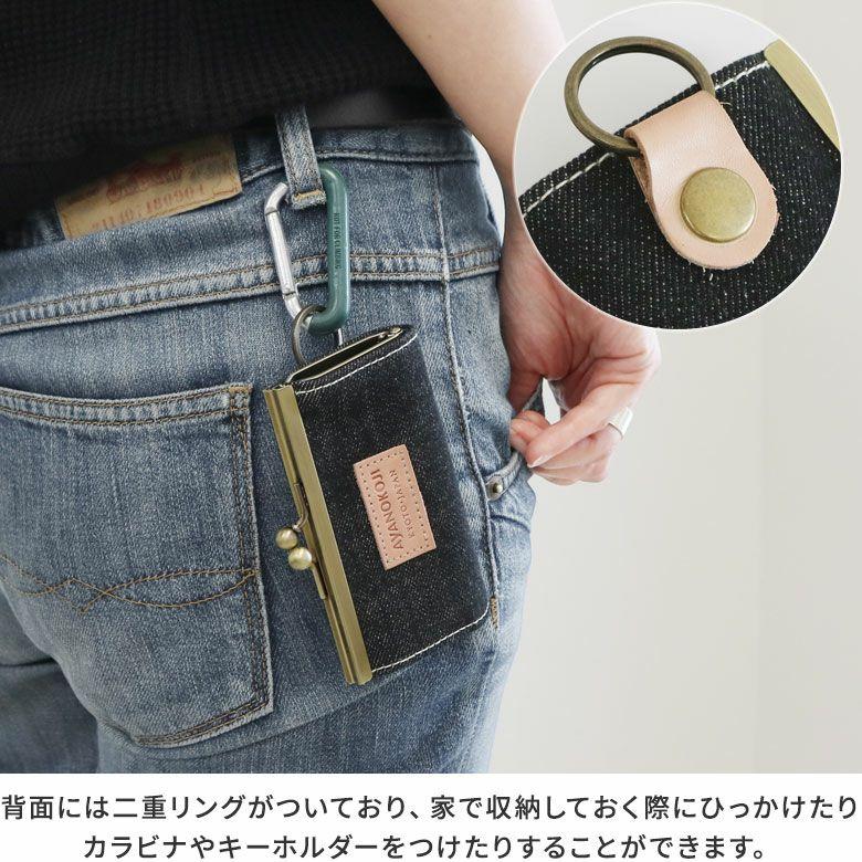AYANOKOJI ステッチデニム 箱足がま口キーケース 背面には二重リングがついており、家で収納しておく際にひっかけたりキーホルダーをつけたりすることができます。