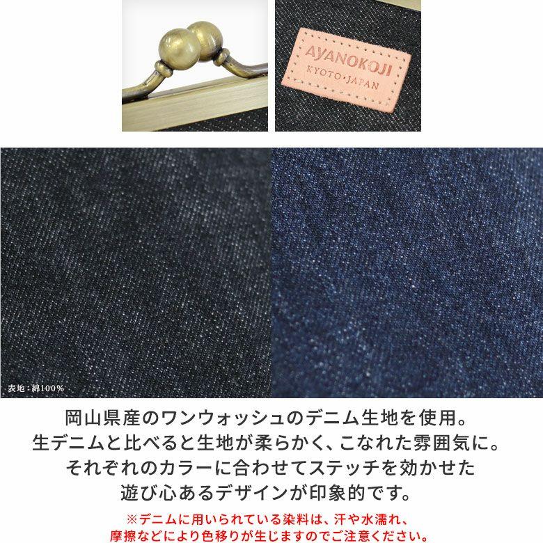AYANOKOJI ステッチデニム 箱足がま口キーケース 岡山県産のワンウォッシュのデニム生地を使用。生デニムと比べると生地が柔らかく、こなれた雰囲気に。それぞれのカラーに合わせてステッチを効かせた遊び心あるデザインが印象的です。