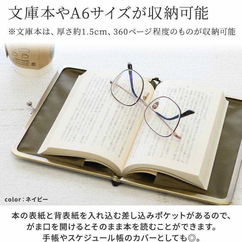 AYANOKOJI ステッチデニム がま口ブックカバー 読書好きさんのためのシンプルなブックカバー。文庫本やA6サイズが収納可能