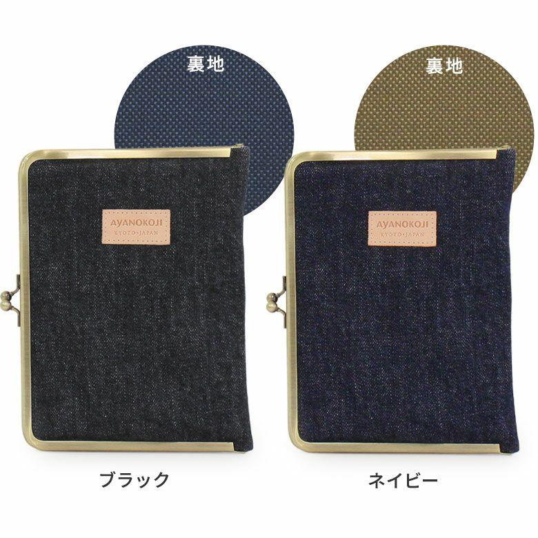 AYANOKOJI ステッチデニム がま口ブックカバー カラーバリエーション画像