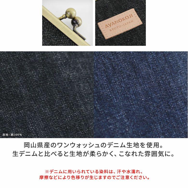 AYANOKOJI ステッチデニム がま口ブックカバー 生地アップ画像 岡山県産のワンウォッシュのデニム生地を使用。生デニムと比べると生地が柔らかく、こなれた雰囲気に。それぞれのカラーに合わせてステッチを効かせた遊び心あるデザインが印象的です。岡山県産のワンウォッシュのデニム生地を使用。生デニムと比べると生地が柔らかく、こなれた雰囲気に。それぞれのカラーに合わせてステッチを効かせた遊び心あるデザインが印象的です。