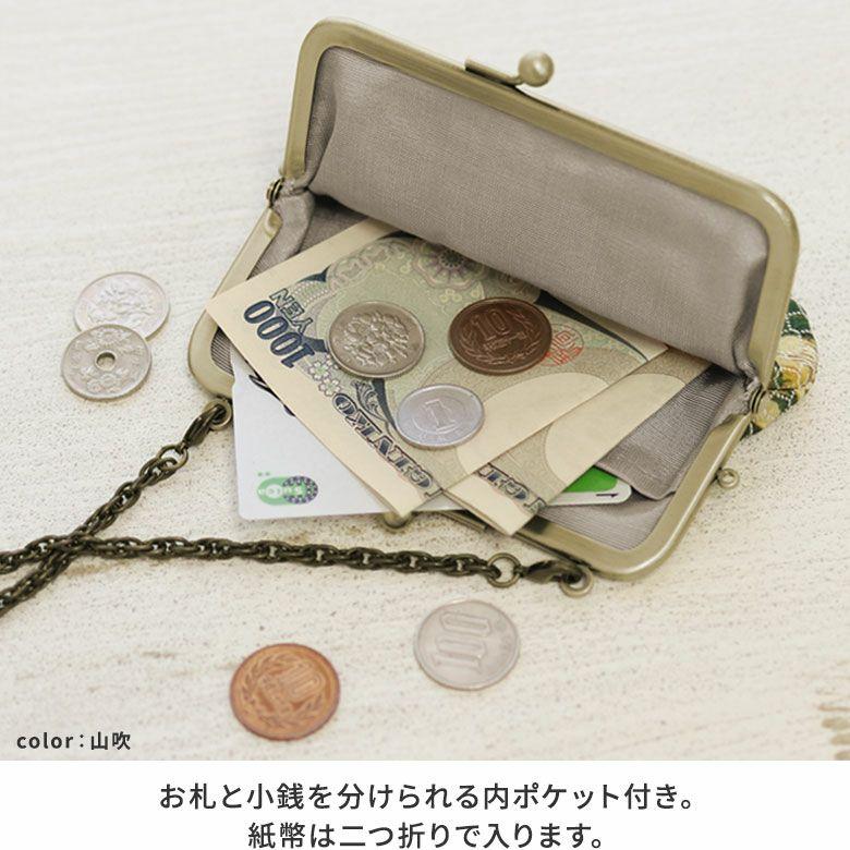 AYANOKOJI 段片身替りに雪持芭蕉文縫箔(だんかたみがわりにゆきもちばしょうもんぬいはく) チェーン付き手提げがま口財布(中) カードや小銭、二つ折りのお札が収納できるコンパクトな財布です。内ポケット付きでカードやレシートを分けて入れられます。